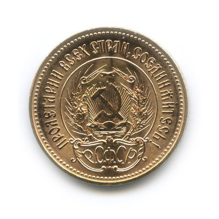 10 рублей — Золотой червонец - Сеятель 1975 года (СССР)