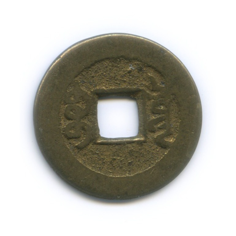 1 кэш, Цяньлун 1736-1794 (Китай)