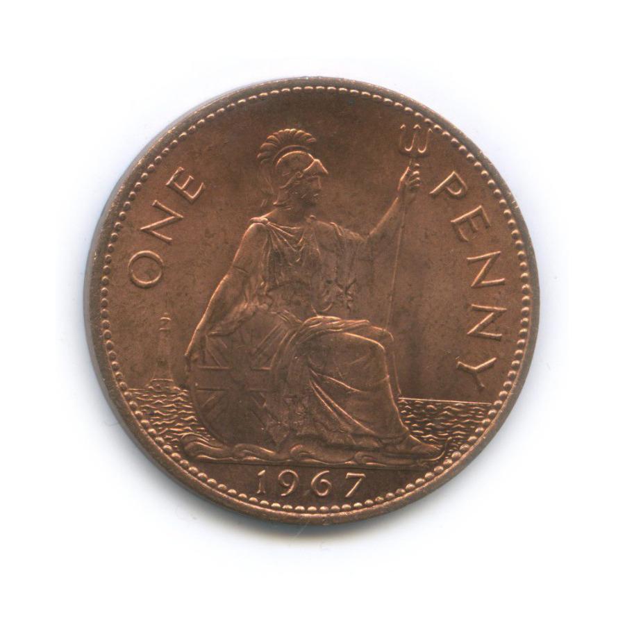 1 пенни 1967 года (Великобритания)