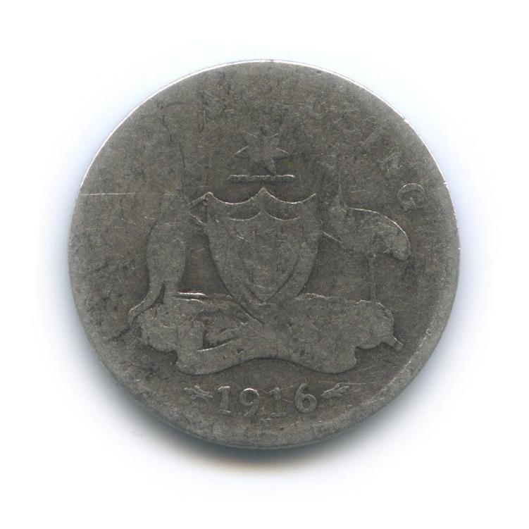 1 шиллинг 1916 года (Австралия)