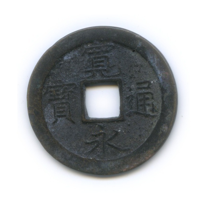 1 мон, период Эдо 1668-1700 (Япония)