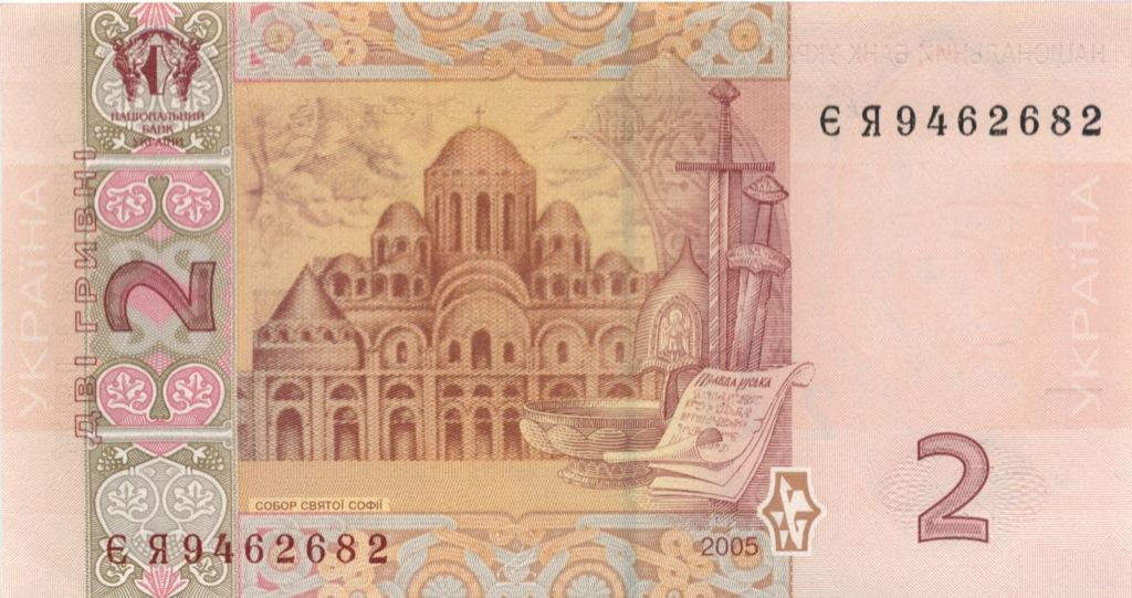 2 гривны 2005 года (Украина)