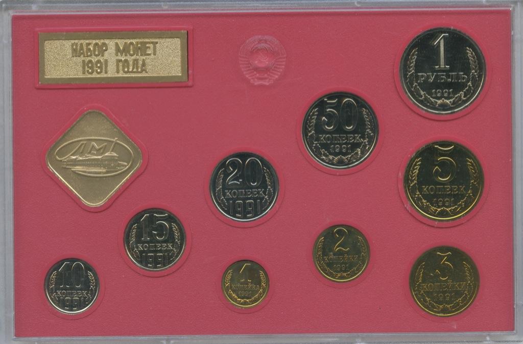 Набор монет СССР сжетонами (вфутляре), годовой 1991 года (СССР)