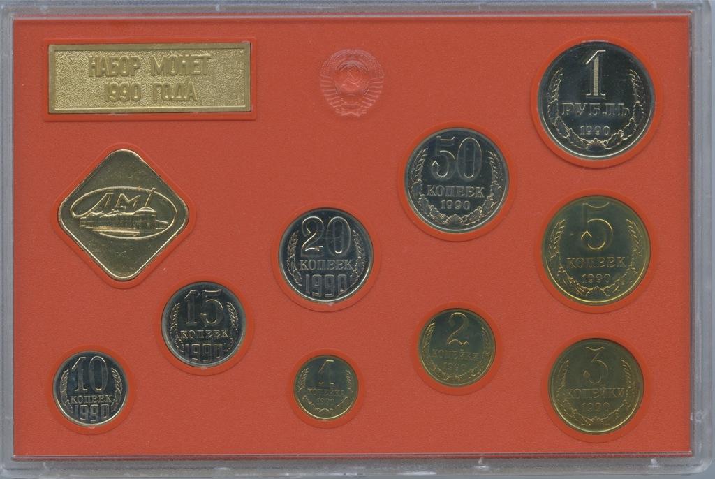 Набор монет СССР сжетонами (вфутляре), годовой 1990 года (СССР)
