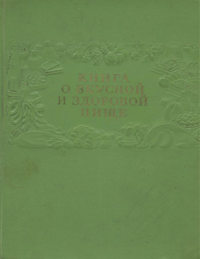 Книга «Овкусной издоровой пище», Москва (399 стр.) 1954 года (СССР)