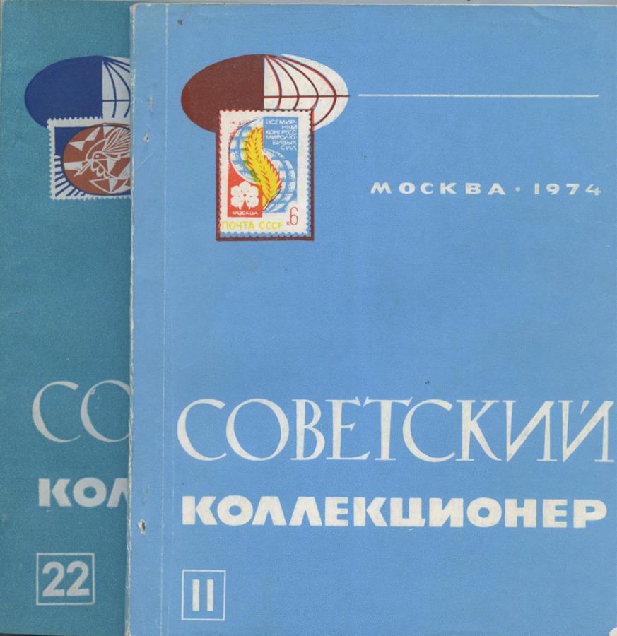 Набор журналов «Советский коллекционер», Москва (166 стр., 114 стр.) 1974, 1984 (СССР)