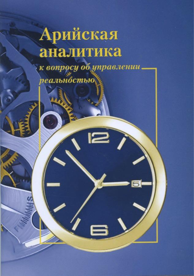 Книга «Арийская аналитика квопросу обуправлении реальностью», Санкт-Петербург (66 стр.) 2012 года (Россия)