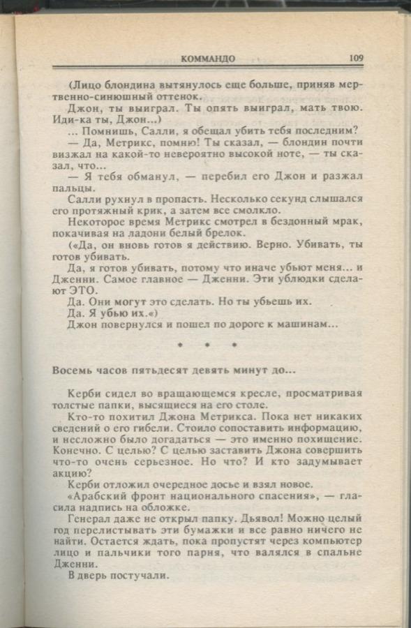 Книга Артура Кварри «Коммандо», Москва (477 стр.) 1993 года (Россия)