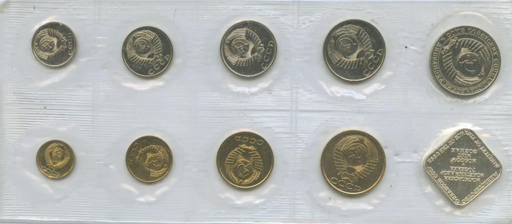 Набор монет СССР сжетоном (взапайке), годовой 1990 года (СССР)