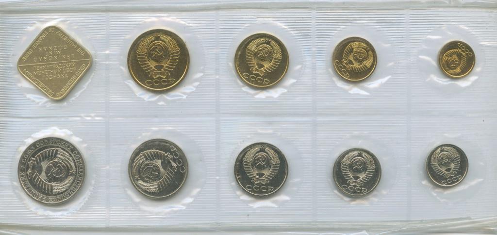 Набор монет СССР сжетоном (взапайке), годовой 1988 года (СССР)