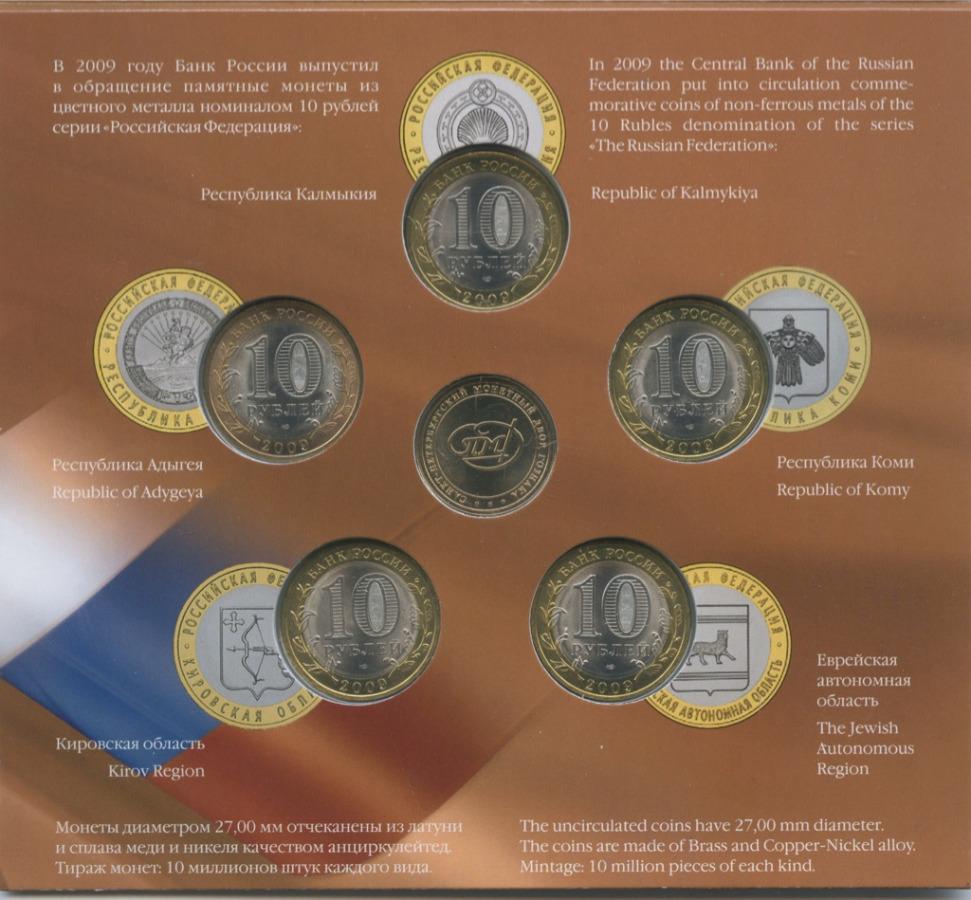 Набор монет 10 рублей - Российская Федерация сжетоном (вальбоме) 2009 года СПМД (Россия)