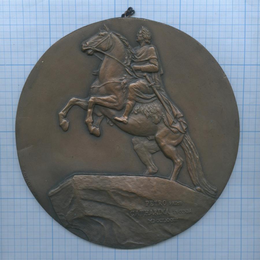 Плакетка-панно «Медный всадник» (автор А. В. Козлов, 17 см) (СССР)