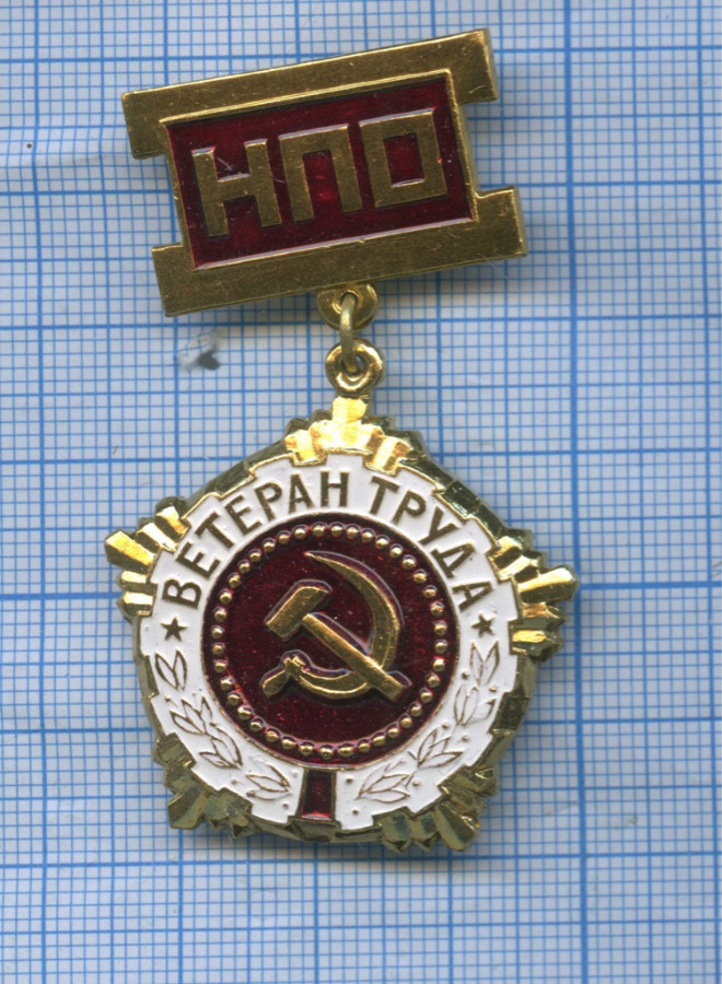 Знак «НПО - Ветеран труда» (СССР)