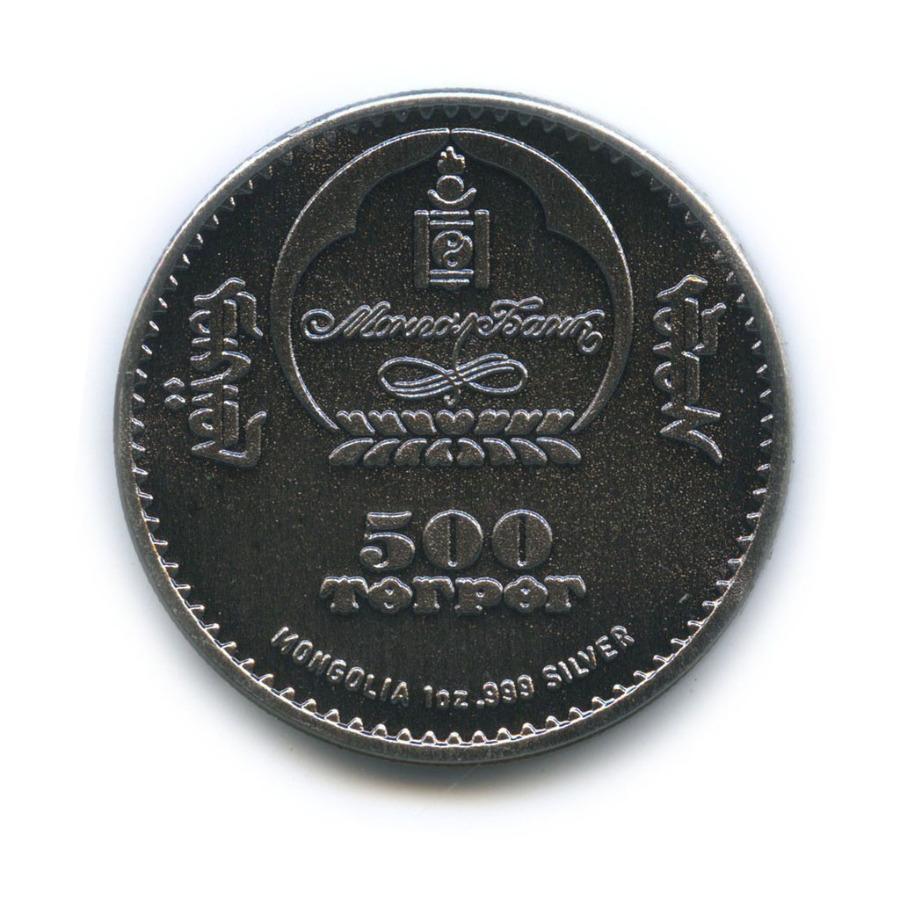 Жетон «50 тугриков 2012 - Ёжик, Монголия» (копия)