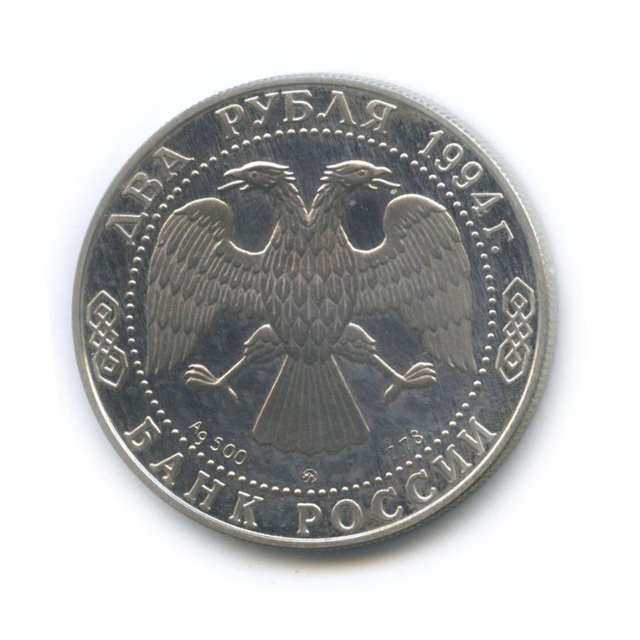 2 рубля — 150 лет содня рождения Ильи Ефимовича Репина 1994 года ММД (Россия)