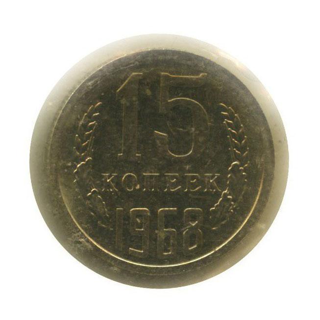 15 копеек (вповрежденной запайке) 1968 года (СССР)