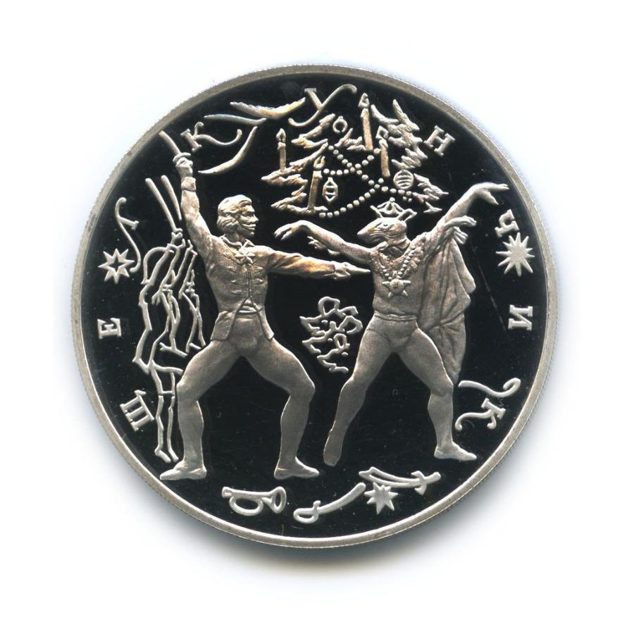 3 рубля - Щелкунчик 1996 года (Россия)