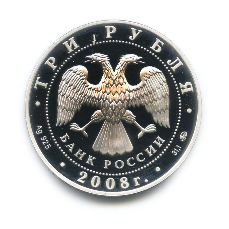 3 рубля - Вулканы Камчатки 2008 года (Россия)