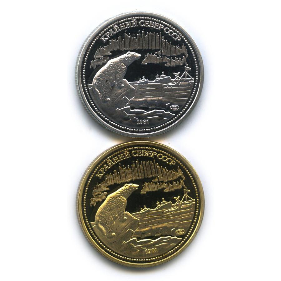Набор жетонов «200 рублей - Крайний север СССР»