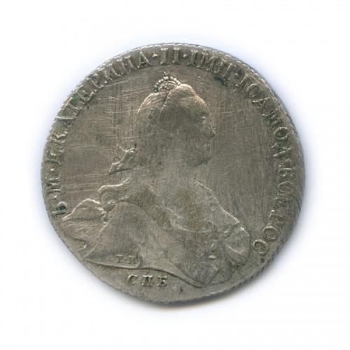 1 рубль 1773 года СПБ ТИ ЯЧ (Российская Империя)