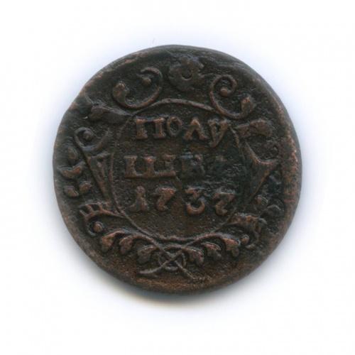 Полушка (1/4 копейки) 1737 года (Российская Империя)