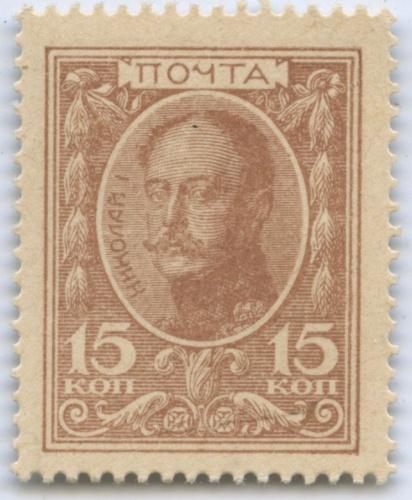 Марки-деньги 15 копеек - Николай I (Российская Империя)