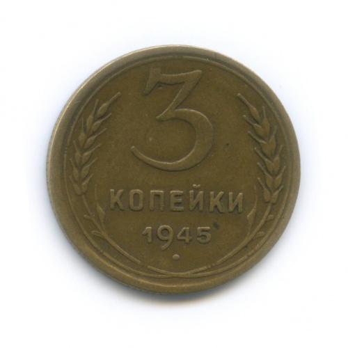 3 копейки 1945 года (СССР)