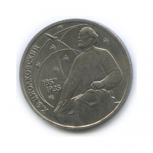 1 рубль — 130 лет содня рождения Константина Эдуардовича Циолковского (брак - разворот аверс/реверс) 1987 года (СССР)
