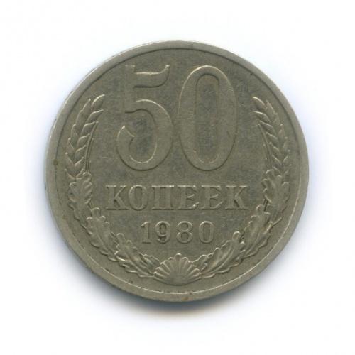 50 копеек 1980 года (СССР)