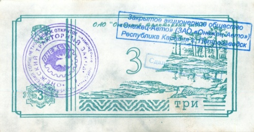 3 рубля (ОАО «Онежский тракторный завод») (Россия)