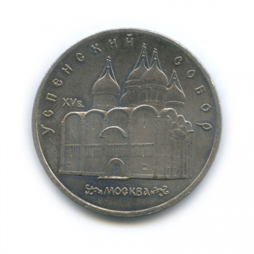 5 рублей — Успенский собор, г. Москва 1990 года (СССР)