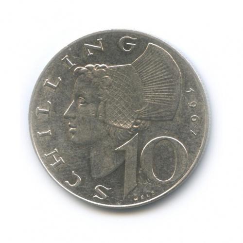 10 шиллингов 1967 года (Австрия)
