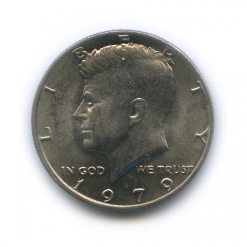 50 центов 1979 года (США)