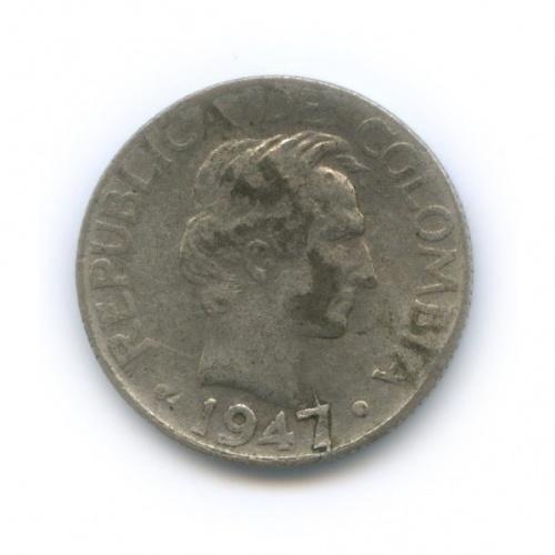 10 сентаво 1947 года (Колумбия)