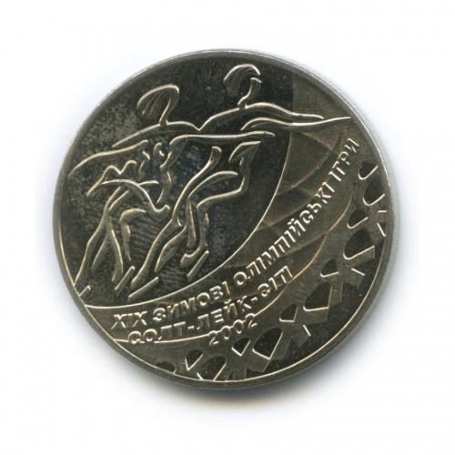 2 гривны — XIX зимние Олимпийские Игры, Солт-Лейк-Сити 2002 - Танцы нальду 2001 года (Украина)