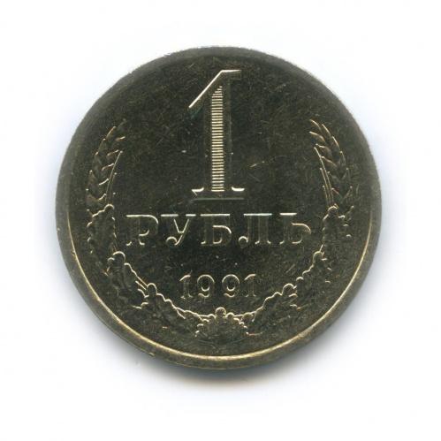 1 рубль 1991 года Л (СССР)