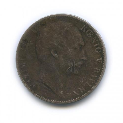 1 талер - Максимилиан II, Бавария 1862 года