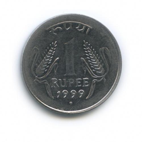 1 рупия 1999 года ° (Индия)