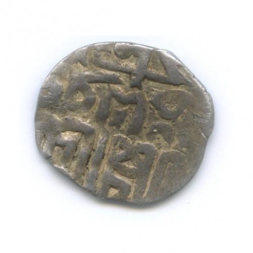 Дрихем - Кульпа-хан, чекан Гюлистана, 761 г. х., Золотая Орда (№285)