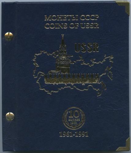 Альбом для монет «Монеты СССР - 10 копеек 1961-1991 гг.» (Россия)