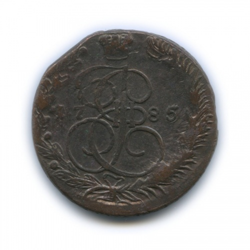 5 копеек 1785 года ЕМ (Российская Империя)