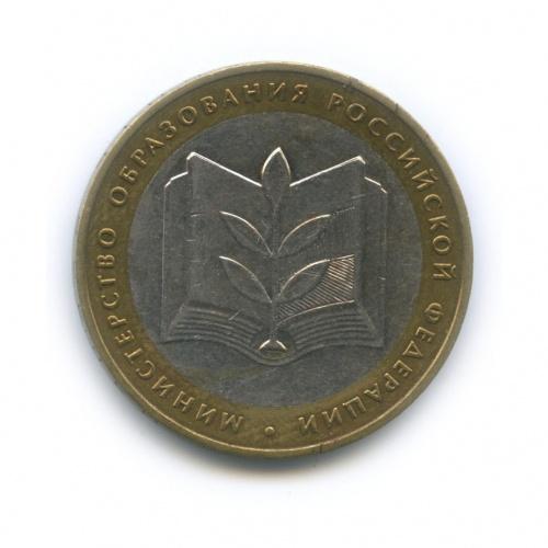 10 рублей — Министерство Образования Российской Федерации 2002 года (Россия)