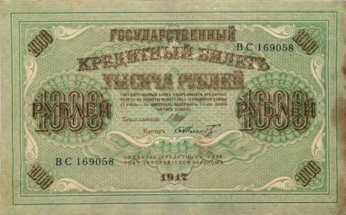 1000 рублей 1917 года Шипов (Российская Империя)