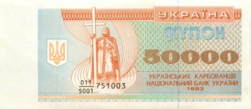 50000 карбованцев (купонов) 1993 года (Украина)