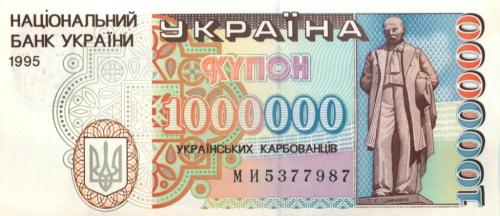 1 миллион карбованцев (купонов) 1995 года (Украина)
