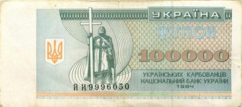 100 тысяч карбованцев (купон) 1994 года (Украина)