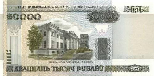 20000 рублей 2000 года (Беларусь)