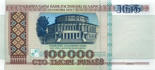 100 тысяч рублей 1996 года (Беларусь)