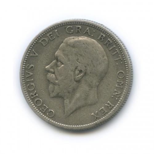 2 шиллинга (флорин) 1933 года (Великобритания)