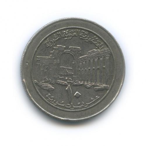 10 фунтов 1995 года (Сирия)